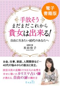 電子書籍版-米田佳子著:手放そうまだまだこれから貴女は出来る!