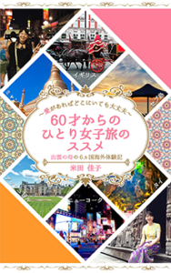 電子書籍版-米田佳子著:60才からのひとり女子旅のススメ