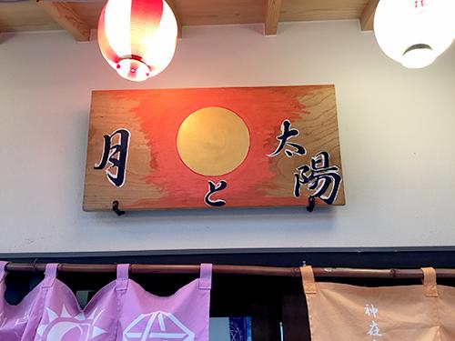 出雲占い教室「月と太陽」看板